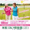 【ゴルフ】第1回『ゴルフ女子会』(11/27)-サムネイル