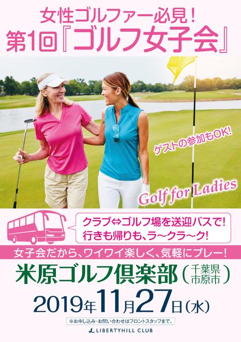 ゴルフ女子会_20191127.jpg