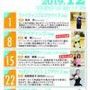【レッスン】サンデーズスペシャル(2019年11月)-サムネイル