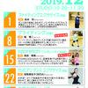 【終了】レッスン『サンデーズスペシャル』(2019年12月)-サムネイル