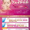 【終了】『シークレットフェイシャル』キャンペーン(11/1〜12/29)-サムネイル