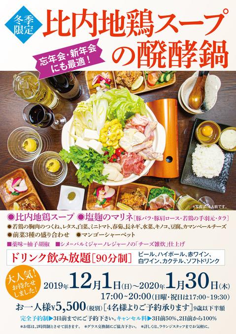 比内地鶏スープの発酵鍋_20191201.jpg