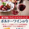 【ラウンジ】第14回 ワインテイスティング(12/5)-サムネイル