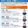 【終了】パーソナルトレーニング 60分お試し半額キャンペーン(12/1〜12/29)-サムネイル