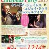 【ラウンジ】クリスマスパーティ2019(12/14)-サムネイル