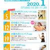 【終了】レッスン『サンデーズスペシャル』(2020年1月)-サムネイル