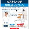 【終了】ボディメトリクス &ストレッチお試しキャンペーン(12/23〜1/30)-サムネイル