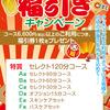 【終了】タッチスパ 福引キャンペーン2020(1/3〜1/17)-サムネイル