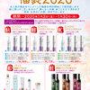 【終了】タッチスパ福袋キャンペーン(1/3〜1/30)-サムネイル