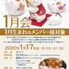 【終了】1月会(1月生まれのメンバー様対象)(1/17)-サムネイル