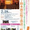 【終了】第24回お江戸文化歴史講座ガイドツアー(2/18)-サムネイル