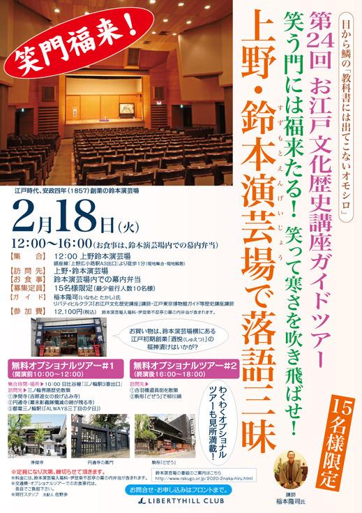 お江戸歴史文化講座ガイドツアー_24_web.jpg