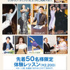 【カルチャースクール】受講生募集キャンペーン(1/3〜)-サムネイル