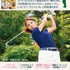 【ゴルフ】ゴルフスクール オープン記念キャンペーン(1/3〜)-サムネイル
