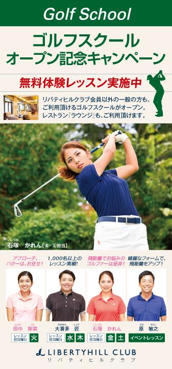 ゴルフスクール_202001.jpg