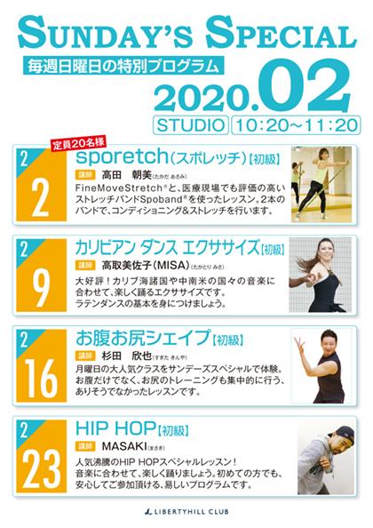 サンデーズスペシャル_202002.jpg