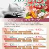 【【キャンペーン】シーズナル プロフェッショナル フェイシャル(2/1〜3/29)-サムネイル