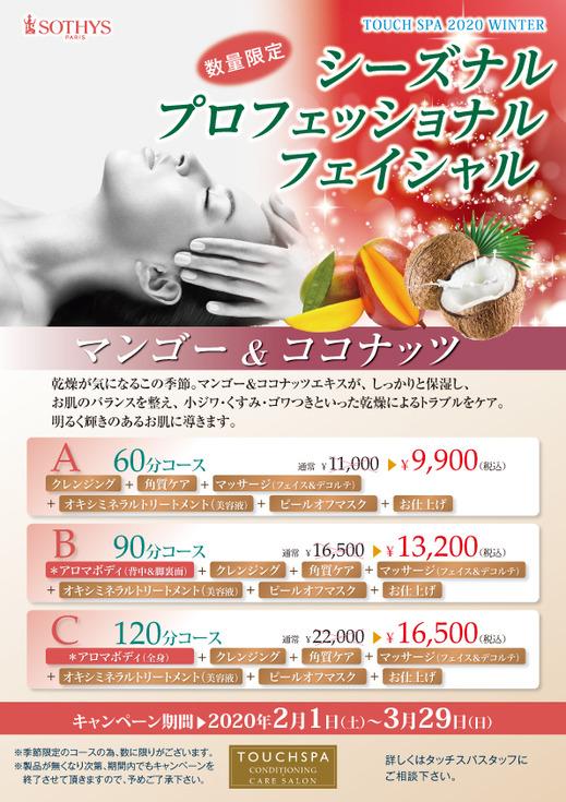シーズナルキャンペーン_20200201.jpg