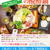 【終了】3/8まで延長『比内地鶏スープ の醗酵鍋』フェア-サムネイル