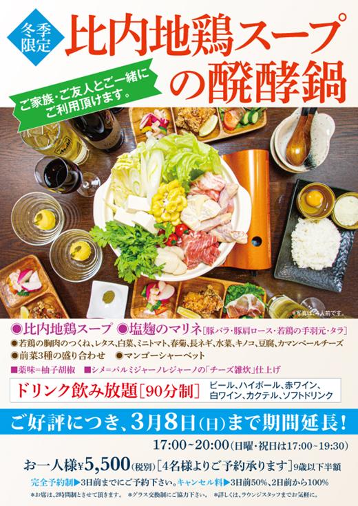 比内地鶏スープの発酵鍋_延長_20200308.jpg
