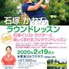 【終了】ゴルフ 石塚かれんラウンドレッスン(2/19)-サムネイル