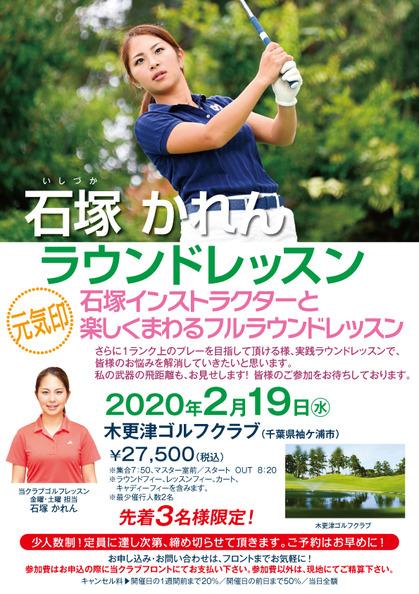 石塚かれん_ラウンドレッスン_20200219.jpg