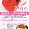 【終了】2月会(2月生まれのメンバー様対象)(2/21)-サムネイル
