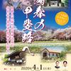 【中止】陽春の甲斐路日帰りバスツアー(4/1)-サムネイル