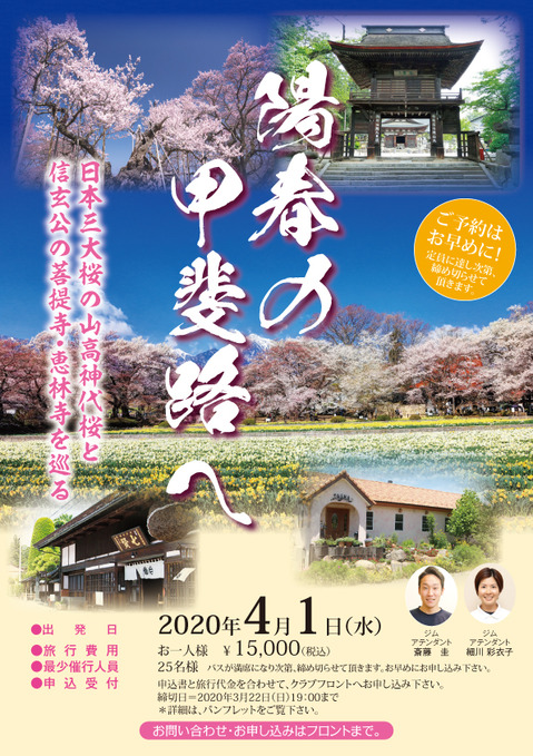 お花見バスツアー_202004.jpg