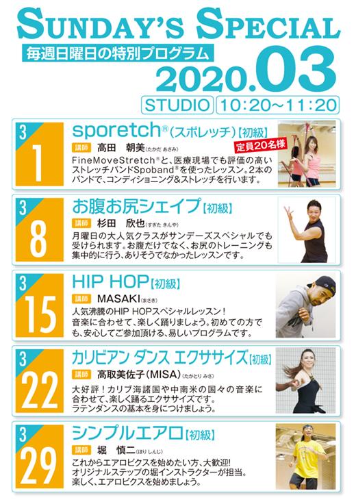 サンデーズスペシャル_202003.jpg