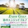 【延期】春のエンジョイゴルフ(3/25)-サムネイル