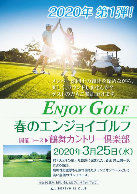 春のエンジョイゴルフ_20200325.jpg
