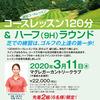 【ゴルフ】コースレッスン120分&ハーフラウンド(3/11)-サムネイル