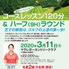 【終了】ゴルフ コースレッスン120分&ハーフラウンド(3/11)-サムネイル