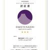経済産業省創設「おもてなし規格認証2020★★★(紫認証)」更新-サムネイル