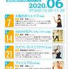 【終了】『サンデーズスペシャル』(2020年6月)-サムネイル