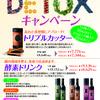 【終了】タッチスパ デトックスキャンペーン(6/1〜7/29)-サムネイル