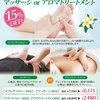 【終了】タッチスパ『リフレクソロジーキャンペーン』(6/17〜8/29)-サムネイル