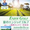 【ゴルフ】夏のエンジョイゴルフ(8/7)-サムネイル