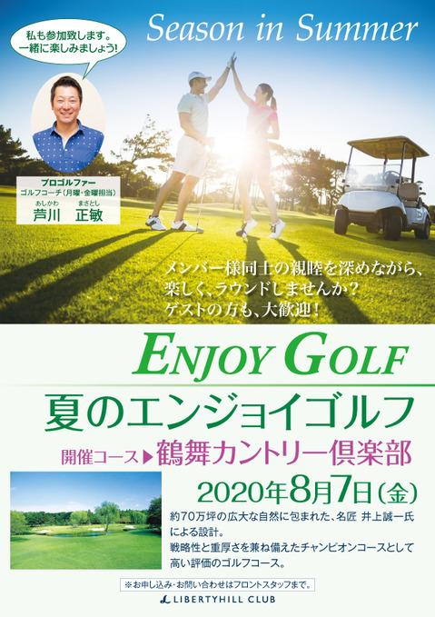 夏のエエンジョイゴルフ_20200807.jpg
