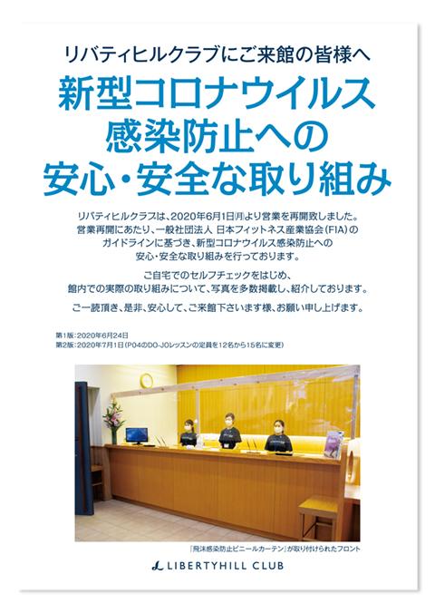 新型コロナウイルス感染防止の取り組み_表紙.jpg
