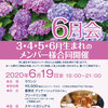 【終了】6月会(3〜6月生まれのメンバー様合同開催)(6/19)-サムネイル