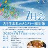 【終了】7月会(7月生まれのメンバー様対象)(7/17)-サムネイル