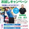 【ゴルフ】小池秀夫プロ レッスンお試しキャンペーン(8/1〜8/29)-サムネイル