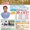 【タッチスパ】永井 義人トレーナーキャンペーン(8/29)-サムネイル
