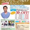 【終了】タッチスパ 永井 義人トレーナーキャンペーン(〜8/29)-サムネイル