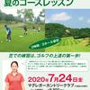 【終了】石塚かれんインストラクター 夏のコースレッスン(7/24)-サムネイル