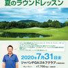 【終了】芦川正敏プロ 夏のラウンドレッスン(7/31)-サムネイル