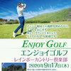 【終了】エンジョイゴルフ(9/17)-サムネイル