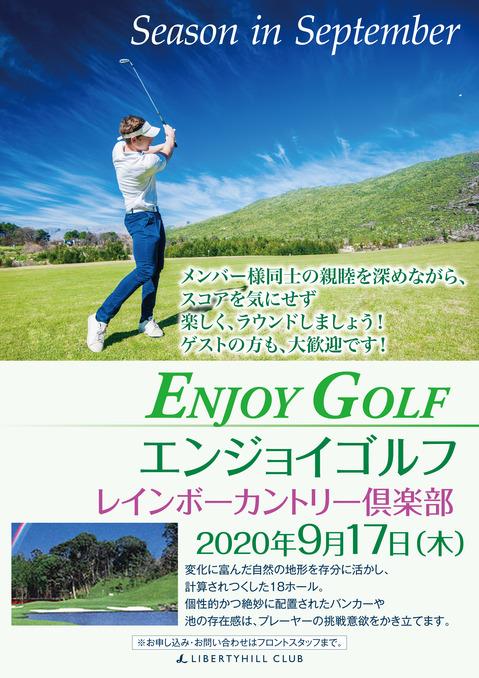 エンジョイゴルフ_20200917.jpg